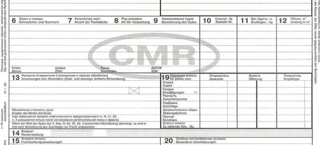 CMR: международная товарно-транспортная накладная