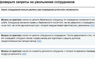 Кого нельзя сократить согласно ТК РФ