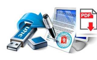 КриптоПро PDF: что это такое, как работает и чем регламентируется