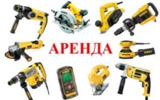 Как составить договор о передаче в аренду оборудования и инструментов?