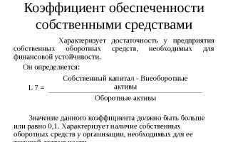 Коэффициент обеспеченности собственными оборотными средствами: формула, норматив