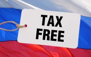 Tax free начнет работу в России с будущего года