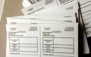 Бланк строгой отчетности для ИП: образец, скачать квитанции, учет