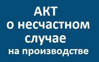 Акт о несчастном случае на производстве по форме Н-1: образец, срок хранения