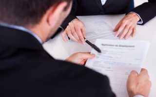 Анкета соискателя при приеме на работу: образец