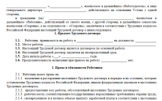 Трудовой договор: образец заполненный и типовая форма