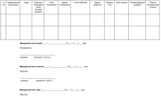 Маршрутный лист: образец и бланк, для командировки