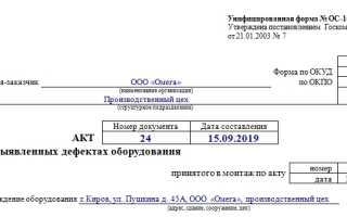 Акт дефектовки: образец заполнения ОС-16