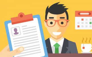 Как подготовиться к собеседованию при приеме на работу