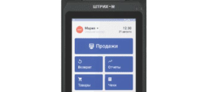 Кассовый аппарат Штрих-М: цена, online, инструкция по эксплуатации