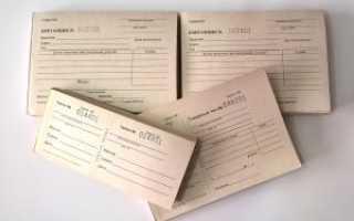 Бланки строгой отчетности: как заполнять