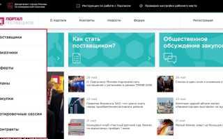 Порядок работы на официальном портале поставщиков Москвы