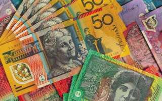 Средние заработные платы в Австралии по профессиям