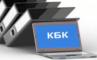 """Что такое КБК в """"платежке"""": где указывается в платежных реквизитах"""