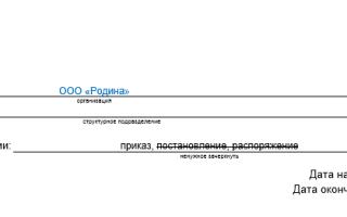 Инвентаризационная опись товарно-материальных ценностей: образец формы ИНВ-3