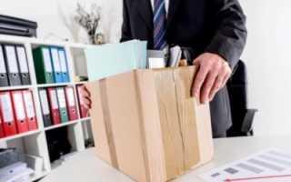 Предупреждение об увольнении по инициативе работодателя: сроки сообщения, ответственность за увольнение без уведомления