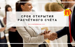 Процедура открытия расчетного счета для ИП: сроки, документы, стоимость