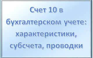 Счет 10 в бухгалтерском учете: субсчета и проводки