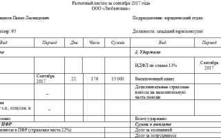 Расчетный лист по заработной плате: расшифровка, образец
