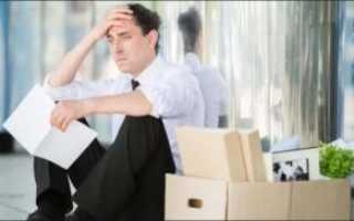 Проблема незаконного увольнения: способы установления вины нанимателя и пути решения