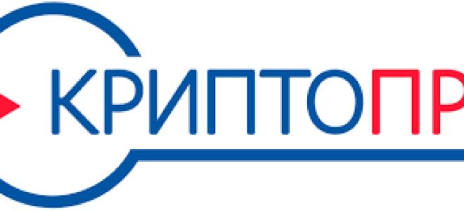 КриптоПро Office Signature: что это такое, порядок использования
