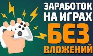 Как заработать на онлайн играх — игры как бизнес