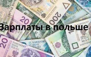 Средняя заработная плата в Польше