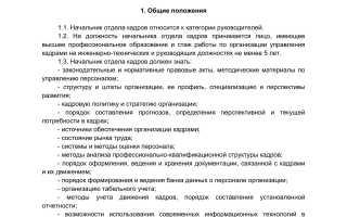 Должностные обязанности начальника отдела кадров: функции, образец инструкции