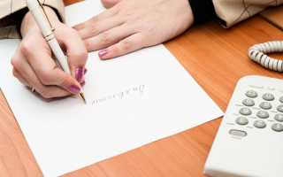 Образец оформления заявления на 1 день (отгул) в счет отпуска