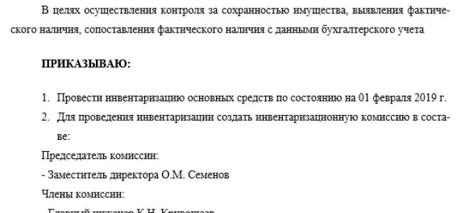 Списание основного средства: порядок оформления, образец приказа и протокола комиссии