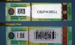 Проверка алкоголя по акцизной марке онлайн через ЕГАИС