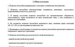 Образец должностной инструкции и обязанностей водителя погрузчика
