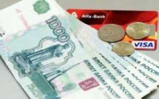 Дополнительные услуги для клиентов Альфа-Банка в виде овердрафта