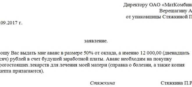 Заявление на аванс: образец, как написать, выдача заработной платы