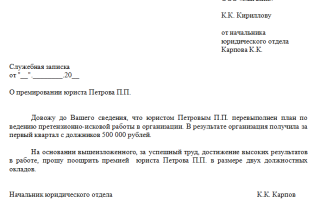 Образец служебной записки и приказа о премировании сотрудников