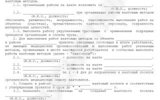 Вахтовый метод работы ТК РФ: что это значит, надбавка, график особенности