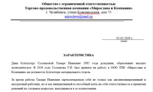 Характеристика на бухгалтера с места работы: образец, для награждения грамотой Министерства