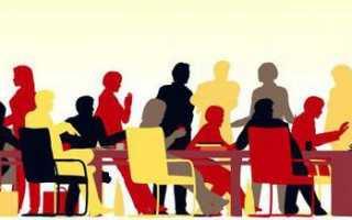Правила составления протокола общего собрания трудового коллектива