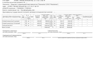 Счет-фактура на услуги: образец заполнения
