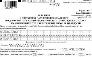 Как заполнить форму ЕНВД-2: общие характеристики налогового режима