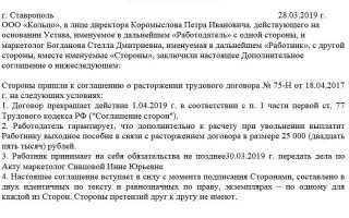 Соглашение о расторжении трудового договора с руководителем компании