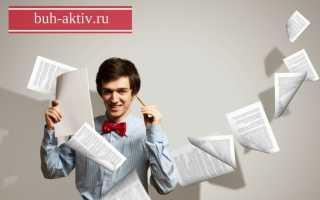 Какой перечень первичных учетных документов используется в бухгалтерском учете