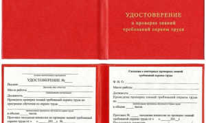 Удостоверение по охране труда: образец, бланк, срок действия