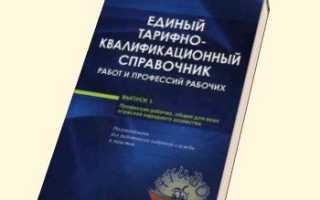 Единый тарифно-квалификационный справочник профессий рабочих, руководителей и специалистов