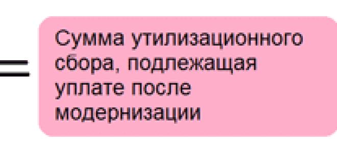 Утилизационный сбор в России: расчет, сроки оплаты и последствия неуплаты