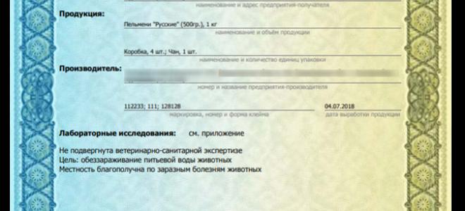 """Ветеринарные справки в системе """"Меркурий"""": кто должен регистрировать ветсправки, форма №4"""