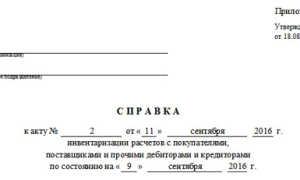 Акт инвентаризации расчетов ИНВ-17: образец заполнения