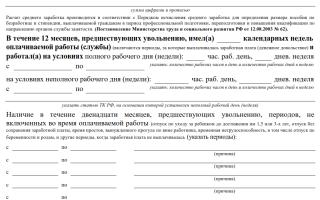 Назначение и порядок выплаты пособия по безработице