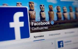 Заработок на фейсбук — 2 лучших способа монетизации (социальных сетей)