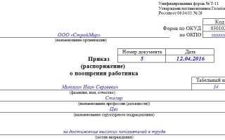 Заполненный образец приказа о поощрении работника